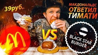 Бомж бургер за 39 руб Макдоналдс ответил Тимати