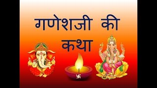 Ganesh ji ki katha | गणेश जी की कथा | Ganesh ji ke vrat ki katha | गणेश जी के व्रत की कथा