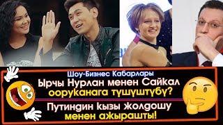 Ырчы Нурлан менен Сайкал ооруканада жатат дейби?  | Шоу-Бизнес KG