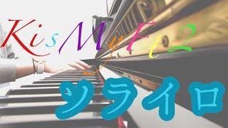 Kis-My-Ft2「ソライロ」をピアノで弾いてみた!《キスマイ》《耳コピ》