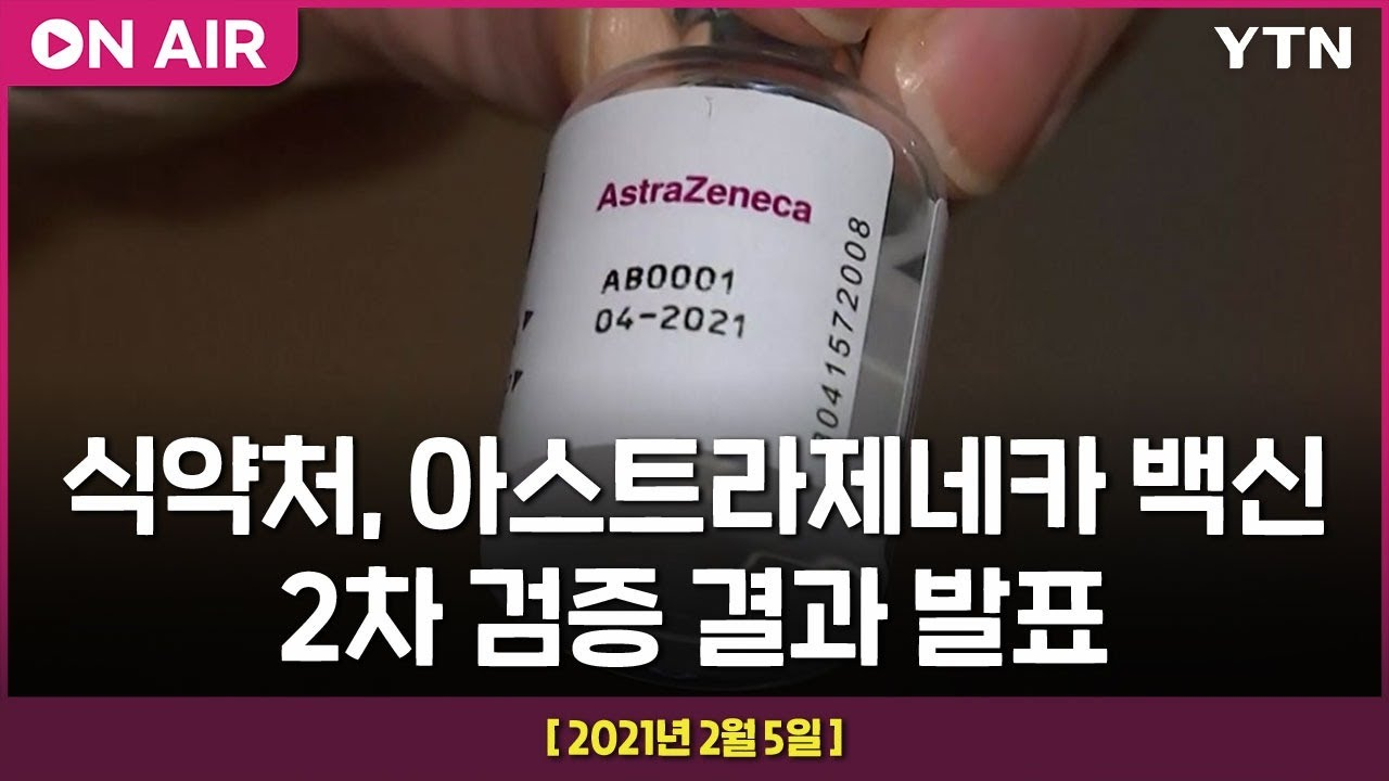 Download [LIVE] 식약처, 아스트라제네카 백신 2차 검증 결과 발표 / YTN