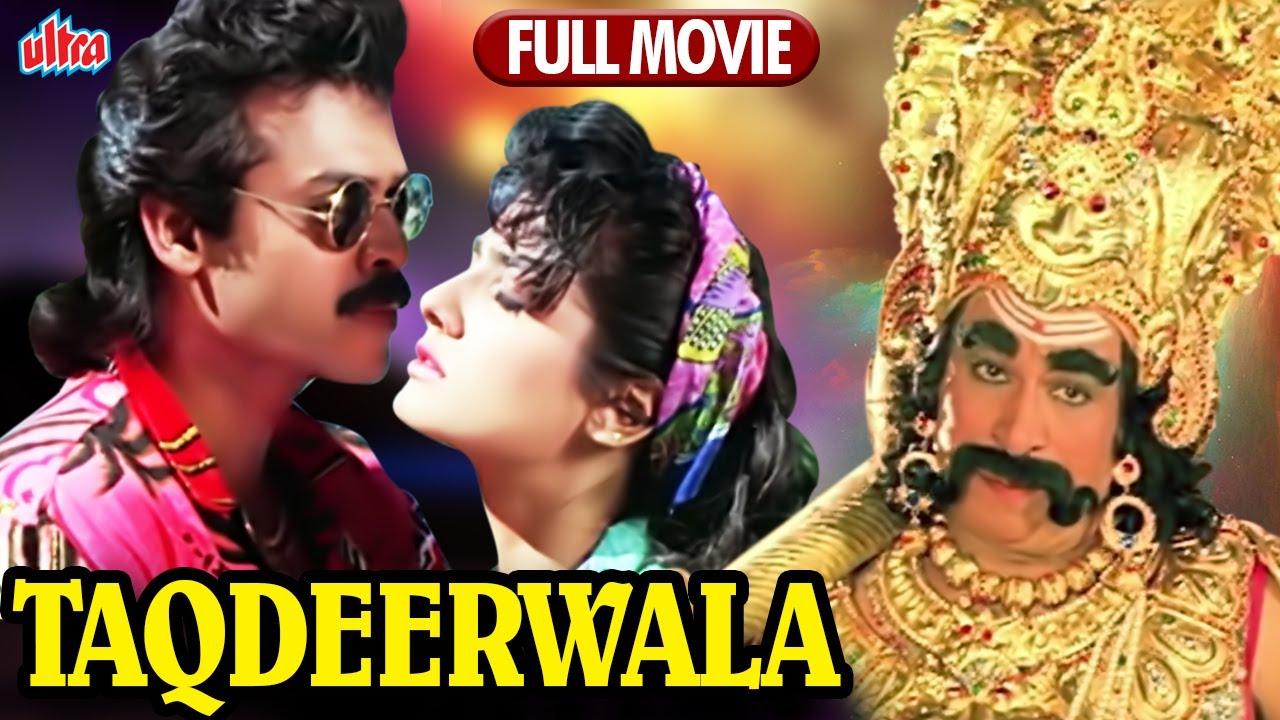 वेंकटेश और रवीना टंडन की ज़बरदस्त हिंदी मूवी Taqdeerwala Full Movie | Superhit Hindi Comedy Movie HD