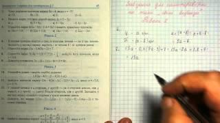 Завдання для самоперевірки №1.Рівень2, Алгебра, 7 клас, Кравчук 2014