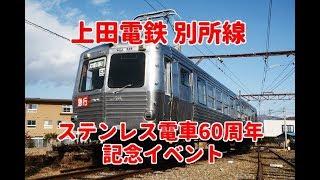 【 ステンレス電車60周年記念イベント 】上田電鉄別所線