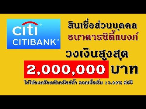 สินเชื่อส่วนบุคคล Citibank วงเงินสูงสุด 2,000,000 บาท วิธีกู้เงิน หรือ สมัครสินเชื่อบุคคลด้วยมือถือ