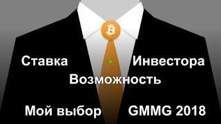 Мой выбор GMMG 2018 🇷🇺 💰 Возможность Инвестора 100%  Обучение и развитие своего пути успеха!