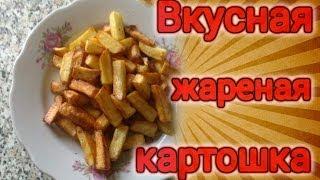 Как приготовить вкусную жареную картошку(Вкусная хрустящая жареная картошка. Как приготовить вкусную жареную картошку. Приготовить вкусную жареную..., 2014-01-03T11:09:28.000Z)