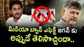 మీడియా బ్యాన్ ఎఫెక్ట్ జగన్ కు అప్పుడే తెలిసొచ్చిందా.. । Media Ban Effect on ys Jagan | Telugu Today