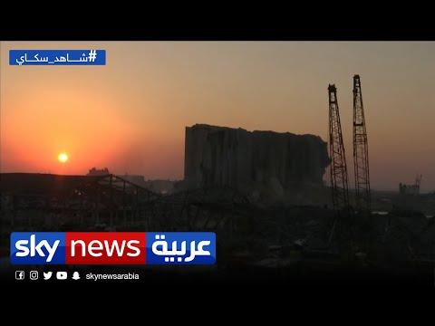 اللبنانيون يبحثون عن المفقودين بعد انفجار المرفأ  - نشر قبل 4 ساعة
