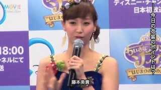 藤本美貴/ディズニーアニメ『ちいさなプリンセス ソフィア/はじまりの...