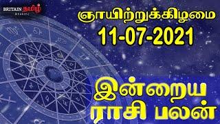 11/07/2021   Indraya Rasi Palan   Today Rasi Palan   Britain Tamil Bhakthi   இன்றைய ராசி பலன்