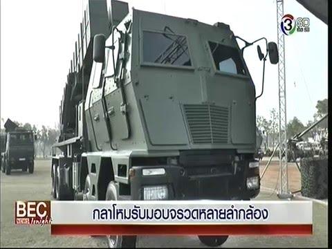 สทป. ส่งมอบต้นแบบจรวด DTI 1 G ให้ ทบ.  แหล่งที่มา สถานีวิทยุโทรทัศน์ไทยทีวีสีช่อง 3