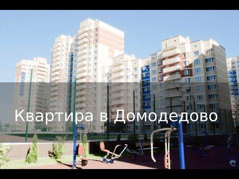 Купить квартиру в Домодедово
