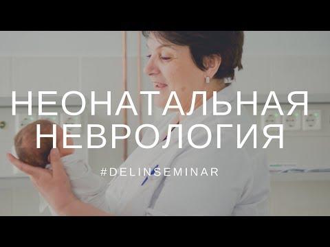 лекция для неонатологов, врач неонатолог, детский невролог