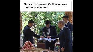 Путин поздравил Си Цзиньпина с днем рождения