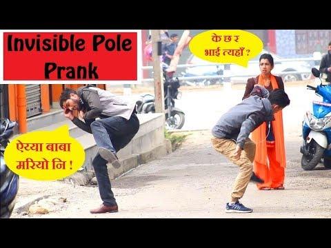 Nepali Prank - Invisible Pole ( नदेखिने खम्ब्बा ) || LNL