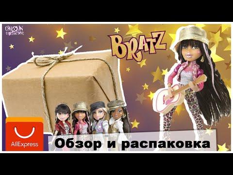 Самая шарнирная кукла ★Bratz Rock★ | Обзор на куклу с AliExpress