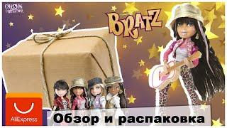 Самая шарнирная кукла ★Bratz Rock★   Обзор на куклу с AliExpress