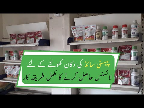 Pesticides - Pesticides Business In Pakistan