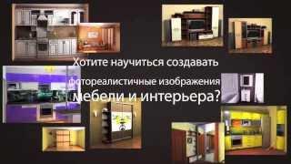 Проектирование мебели: 3Ds Max для мебельщика