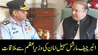 Air Chief Marshal Sohail Aman calls on PM Nawaz Sharif - 24 News HD