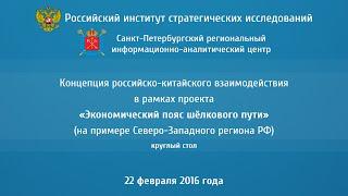 Концепция российско-китайского взаимодействия  в рамках проекта  «Экономический пояс шёлкового пути»