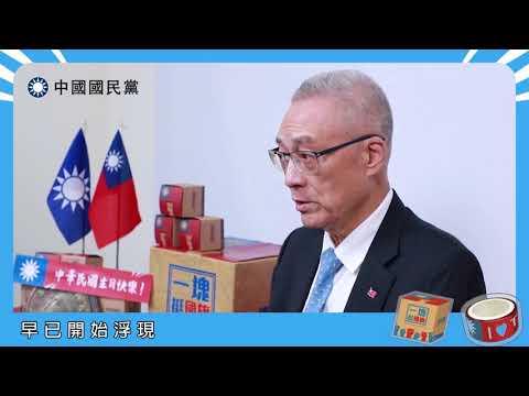 今日新聞/國民黨主席吳敦義雙十節談話