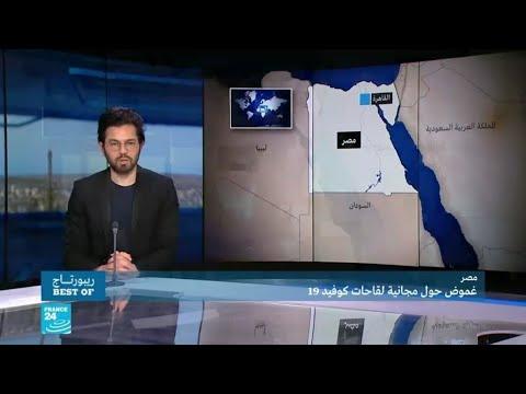 مصر.. غموض حول مجانية لقاحات كوفيد-19  - 19:00-2021 / 4 / 20