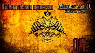 Medieval 2: Total War - Stainless Steel 6.4 - Византия. Серия 4. Продвижение