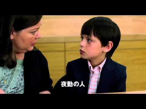 映画『ヴィンセントが教えてくれたこと』予告編