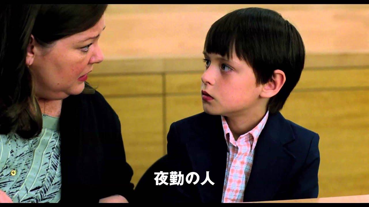 画像: 映画『ヴィンセントが教えてくれたこと』予告編 wrs.search.yahoo.co.jp