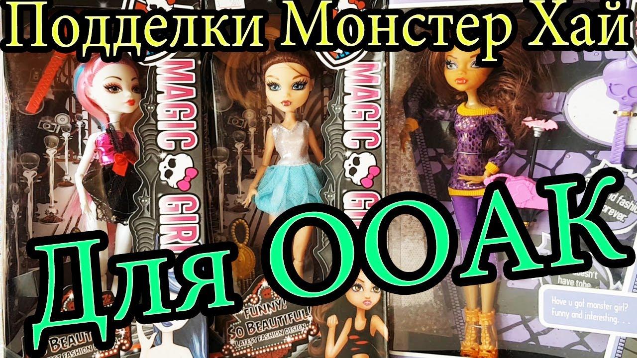 ОБЗОР НА ПОДДЕЛКУ КУКЛЫ MONSTER HIGH ГУЛИЯ ЙЕЛПС - YouTube