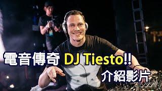 Tiësto【DJ介紹12】|史上第一位奧運演出的電音傳奇DJ