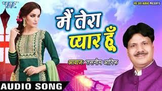 #Tasnim Aarif  का बहुत ही प्यारा Qawwali I मैं तेरा प्यार हूँ I Mein Tera Pyar Hoo 2020 Hindi Song