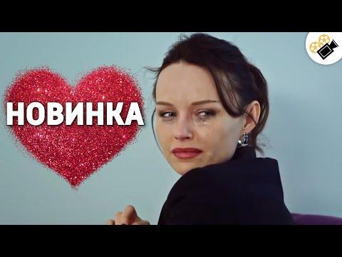 ЭТА МЕЛОДРАМА ПОРАЗИЛА ЖЕНСКИЕ СЕРДЦА! НОВИНКА! 'Заложница' Русские мелодрамы, фильмы HD - Видео онлайн