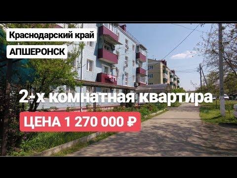 2-х комнатная квартира в Апшеронске / Краснодарский край