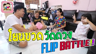 โยนขวด-วัดดวง-flip-battle-พี่ฟิล์ม-น้องฟิวส์-happy-channel