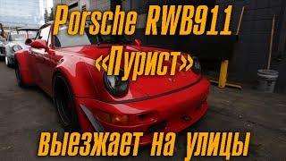 "RWB Porsche 911 ""Пурист"" выезжает на улицы [BMIRussian]"
