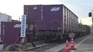 大舘駅の貨物駅に停車中のコンテナ貨物列車
