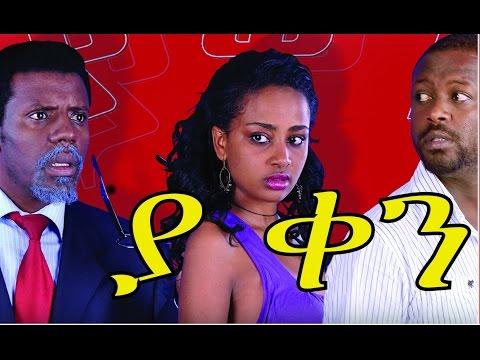 Ethiopian Movie - Ya Ken (ያ ቀን) Netsanet Workeneh 2015 Full