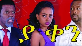 Ethiopian Movie - Ya Ken (ያ ቀን) Netsanet Workeneh 2015 Full