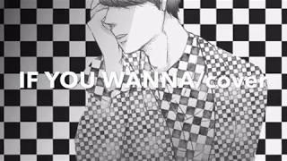 IF YOU WANNA /入野自由カバー