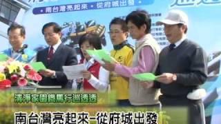 台南市環保局清淨家園鐵馬行巡透透
