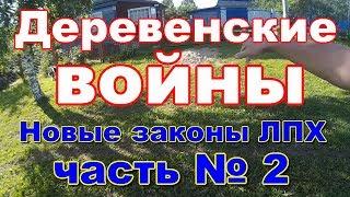 Деревенские войны//Новые законы ЛПХ в деревне №2.