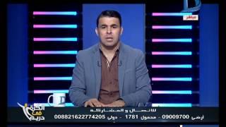 الكرة فى دريم| خالد الغندور يكشف أسباب تراجع مستوى صالح جمعة مع الاهلى