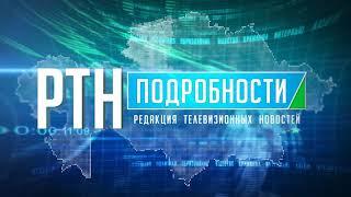 Жанна Омарханова - РТН-Подробности