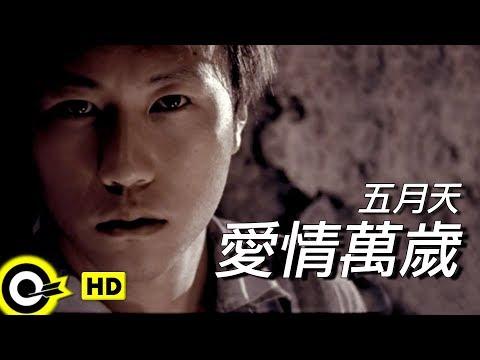 五月天-愛情萬歲 (官方完整版MV)