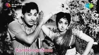 Kantheredu Nodu | Kallu Sakkare Kolliro song