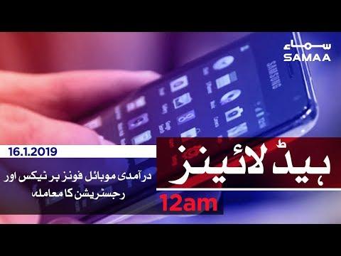 Samaa Headlines - 12AM - 16 January 2019
