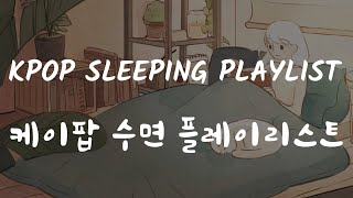 kpop sleeping/late night playlist |K-pop sleeping/late night playlist| 🌠